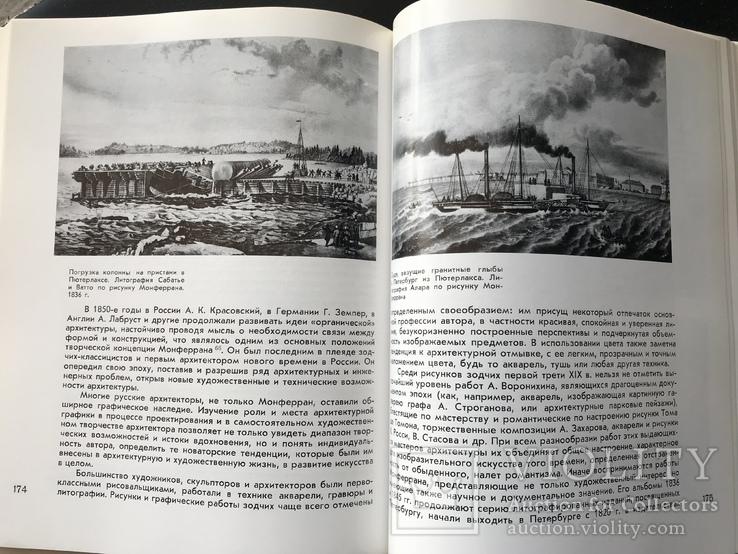 1990 Стройиздат. Архитектура. Монферран, фото №7