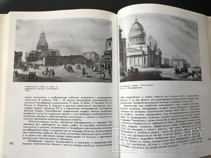 1990 Стройиздат. Архитектура. Монферран, фото №8