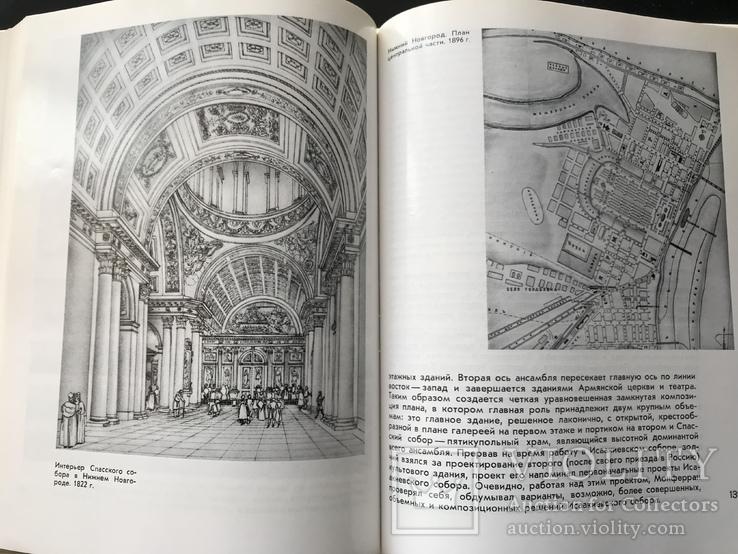 1990 Стройиздат. Архитектура. Монферран, фото №10
