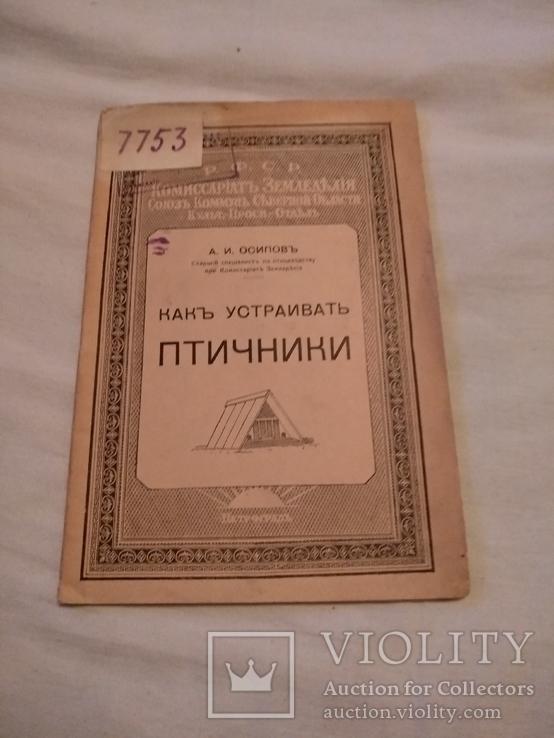 1918 Птичники устройство, фото №2