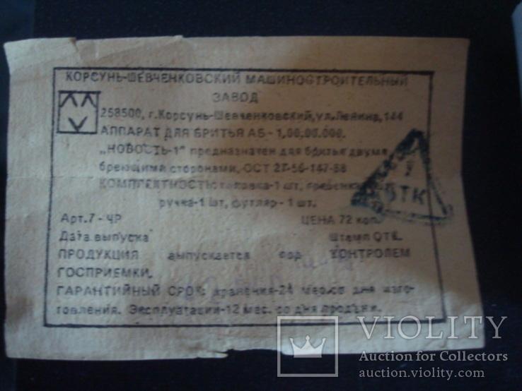 """Бритвенный станок,""""Новость-1"""", фото №4"""