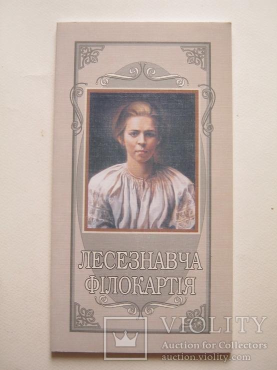 Лесезнавча філокартія.Каталог листівок.Леся Українка., фото №2