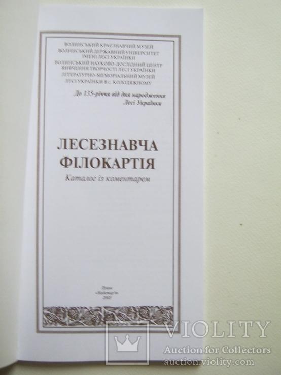 Лесезнавча філокартія.Каталог листівок.Леся Українка., фото №4