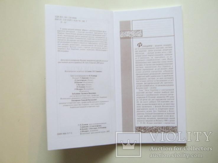 Лесезнавча філокартія.Каталог листівок.Леся Українка., фото №5