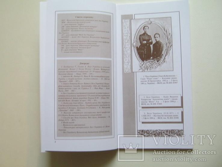 Лесезнавча філокартія.Каталог листівок.Леся Українка., фото №6