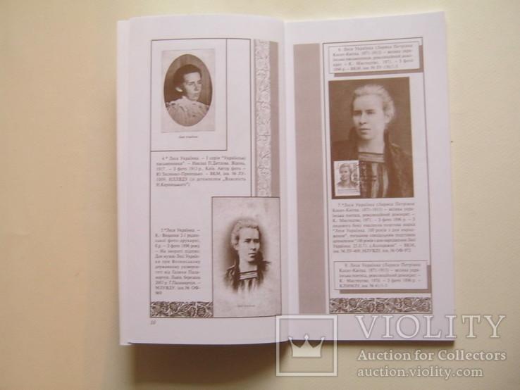 Лесезнавча філокартія.Каталог листівок.Леся Українка., фото №7
