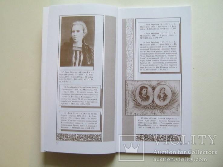 Лесезнавча філокартія.Каталог листівок.Леся Українка., фото №8