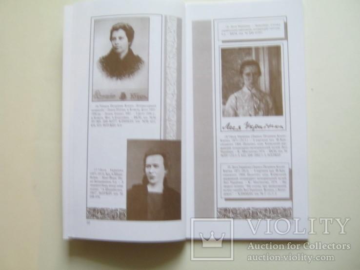 Лесезнавча філокартія.Каталог листівок.Леся Українка., фото №9