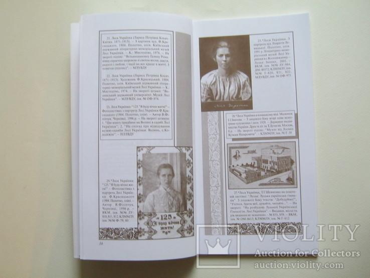Лесезнавча філокартія.Каталог листівок.Леся Українка., фото №10