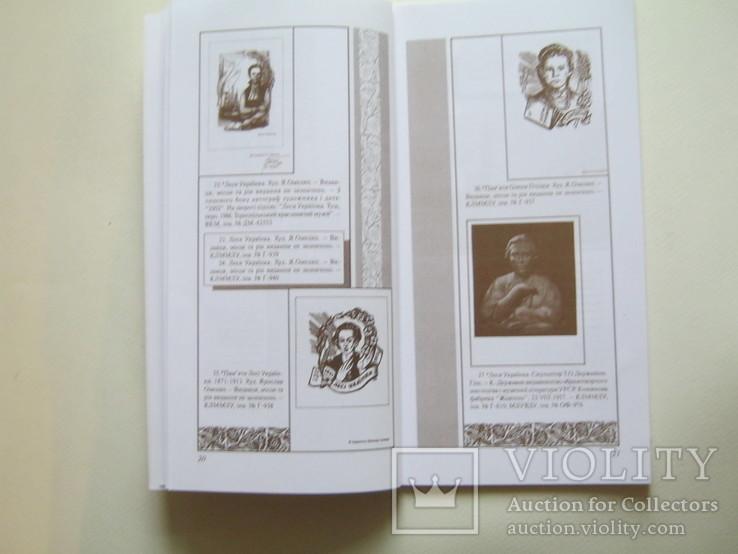 Лесезнавча філокартія.Каталог листівок.Леся Українка., фото №12