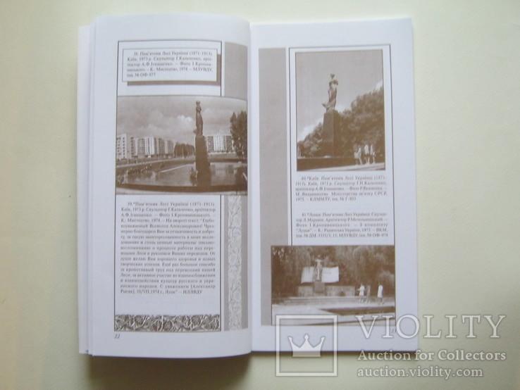 Лесезнавча філокартія.Каталог листівок.Леся Українка., фото №13
