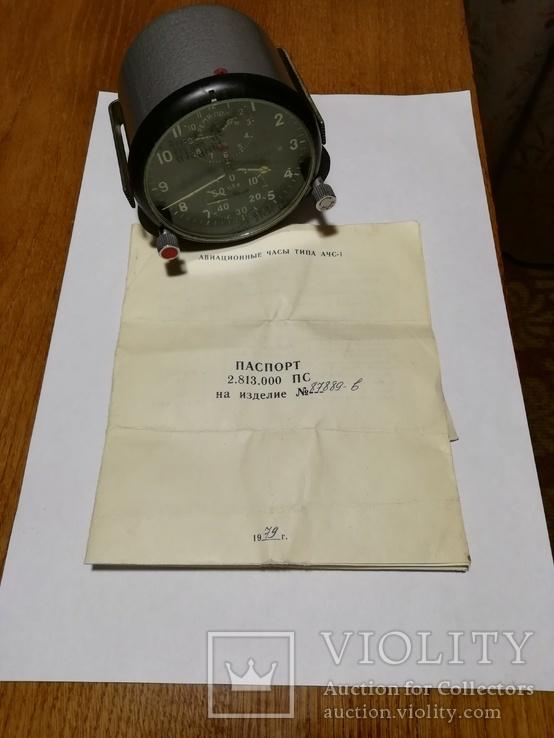 Часы авиационные АЧС-1, с паспортом., фото №13