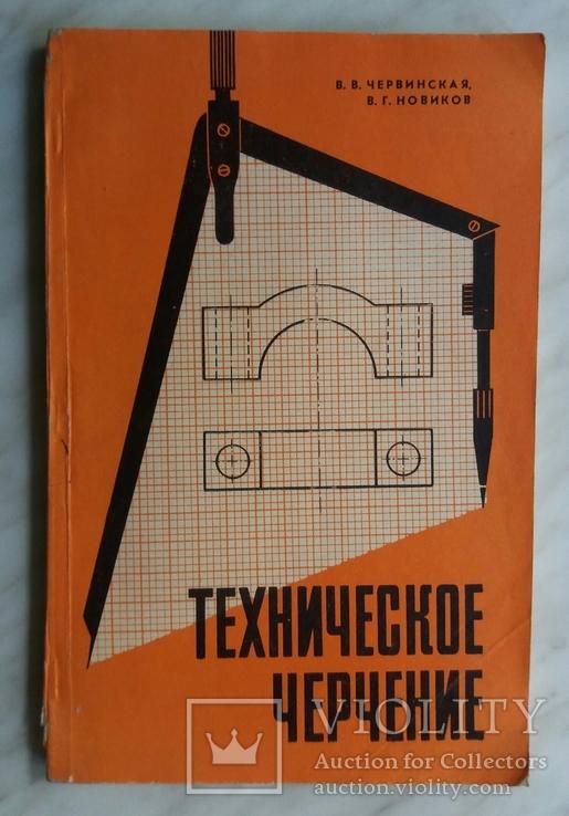 Техническое черчение 1975г. Львов В.В.Червинская В.Г.Новиков, фото №2