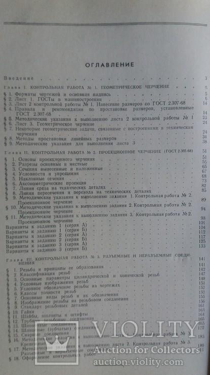 Техническое черчение 1975г. Львов В.В.Червинская В.Г.Новиков, фото №5