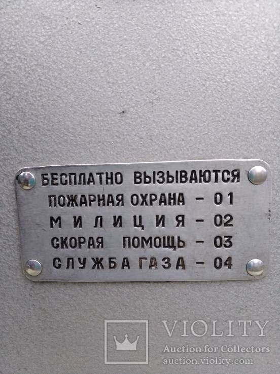 Таксофон СССР 15 коп, фото №9