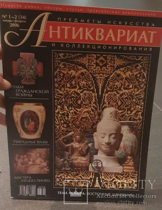 Антиквариат предметы искусства и коллекционирования,2006 №01-02 (34) январь-февраль, фото №3