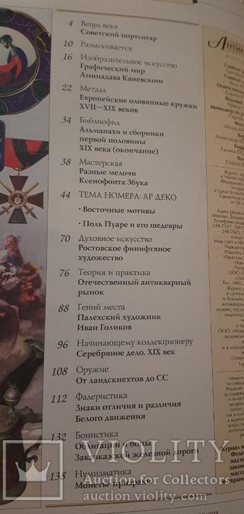 Антиквариат предметы искусства и коллекционирования,2006 №01-02 (34) январь-февраль, фото №4