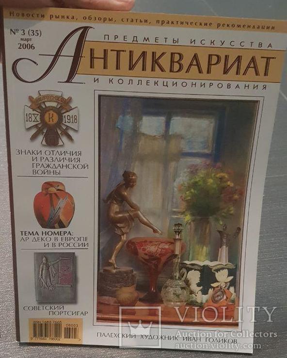 Антиквариат предметы искусства и коллекционирования,2006 №03 (35), фото №3