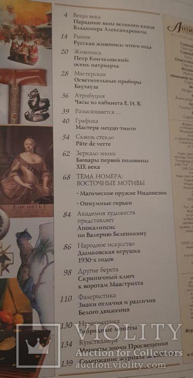 Антиквариат предметы искусства и коллекционирования,2006 №03 (35), фото №4