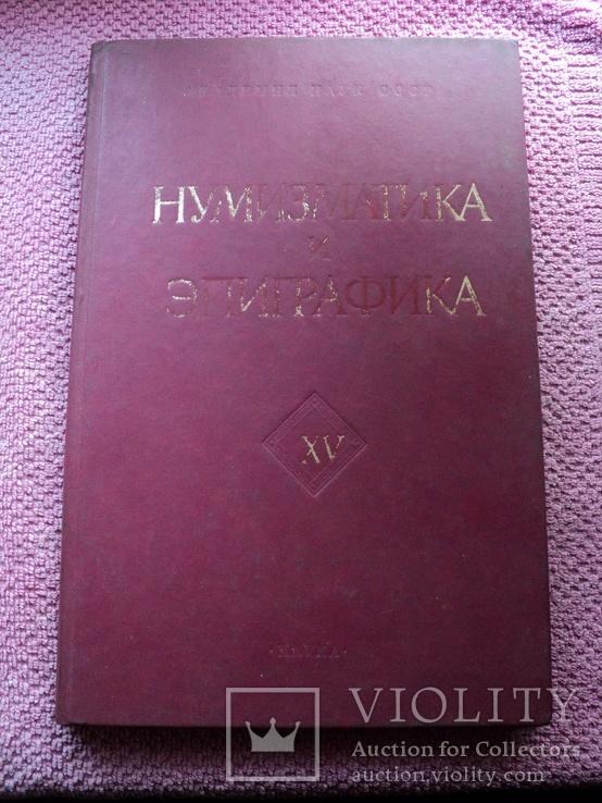 Нумизматика и эпиграфика XV., фото №2
