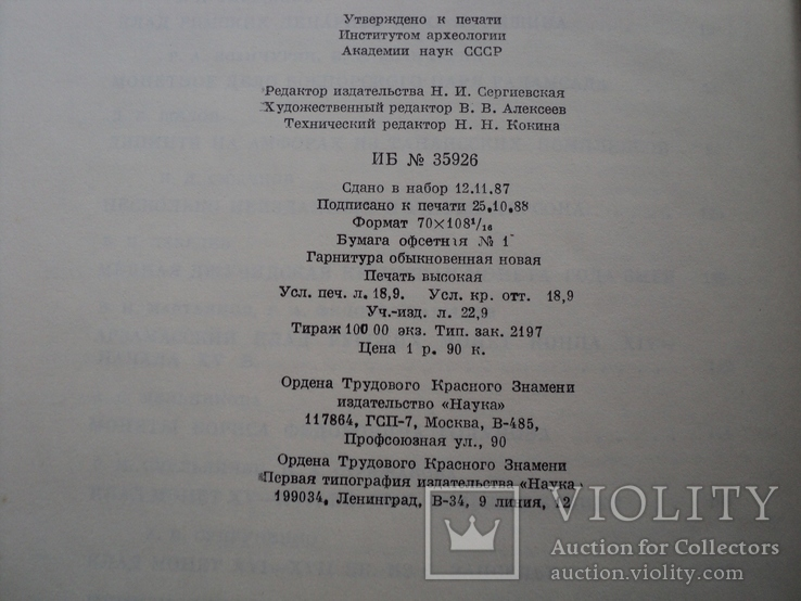 Нумизматика и эпиграфика XV., фото №4