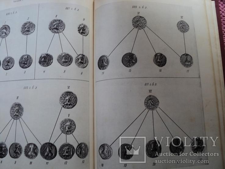 Нумизматика и эпиграфика XV., фото №8