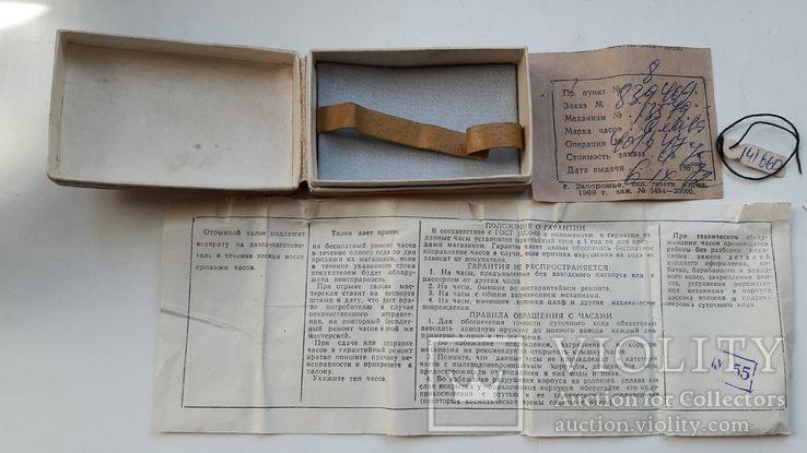 Коробка + паспорт к часам Заря. 1969 г., фото №3