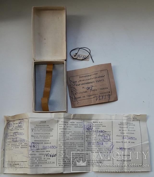 Коробка + паспорт к часам Заря. 1969 г., фото №5