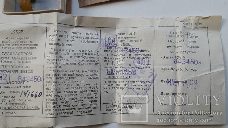 Коробка + паспорт к часам Заря. 1969 г., фото №6