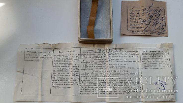 Коробка + паспорт к часам Заря. 1969 г., фото №11