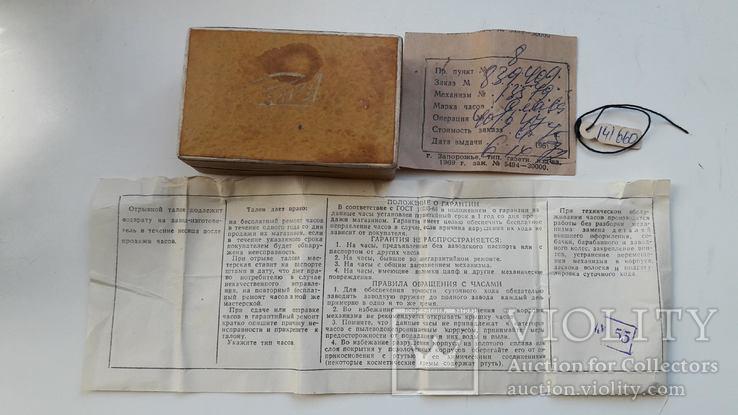 Коробка + паспорт к часам Заря. 1969 г., фото №12