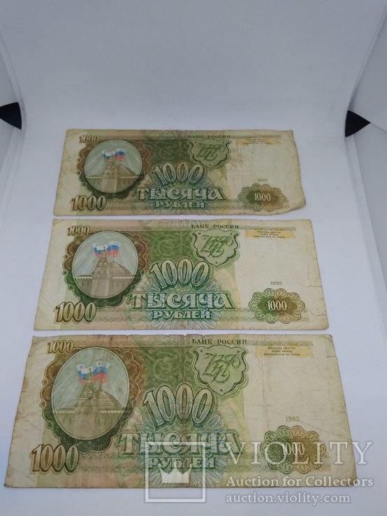 1000 рублей 1993 ( 3 шт ), фото №2