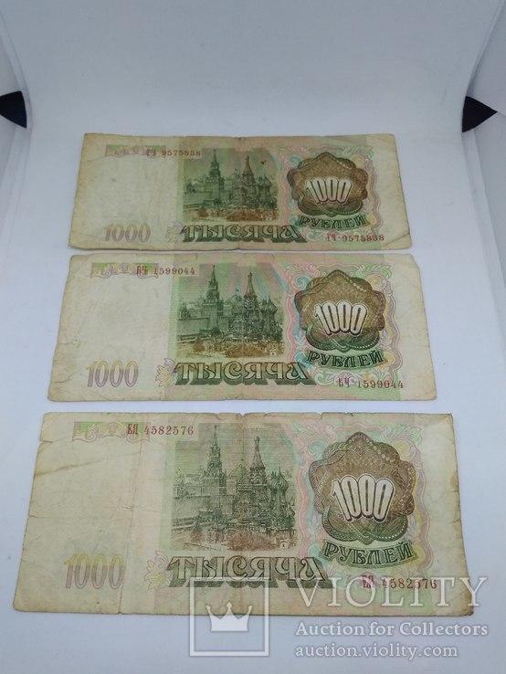 1000 рублей 1993 ( 3 шт ), фото №7