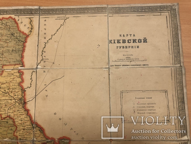 Дореволюционная карта Киевский губернии 1909 года, фото №4