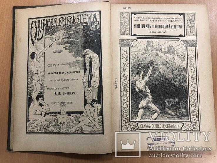 Книга природы и человеческой культуры 1913 года 25х18 см, фото №2