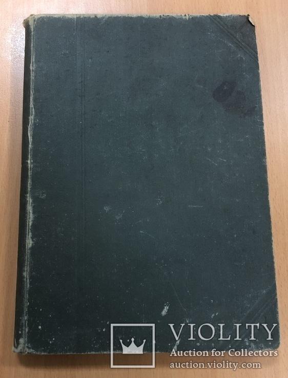 Книга природы и человеческой культуры 1913 года 25х18 см, фото №3