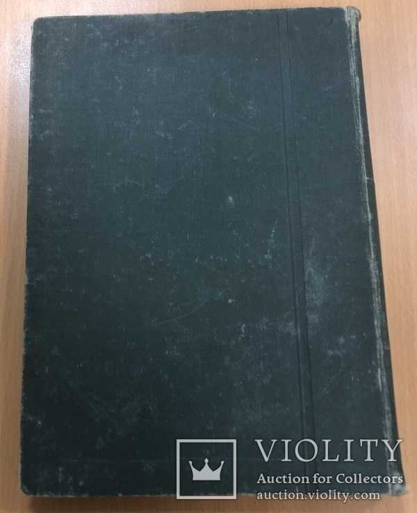 Книга природы и человеческой культуры 1913 года 25х18 см, фото №4