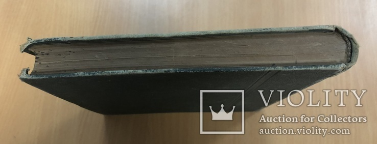 Книга природы и человеческой культуры 1913 года 25х18 см, фото №5