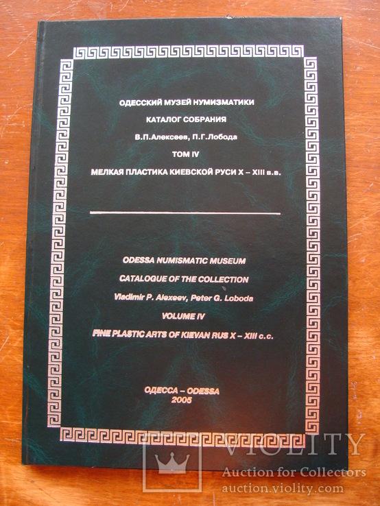 Мелкая пластика Киевской Руси X-XIII в.в. Том IV. (89), фото №2
