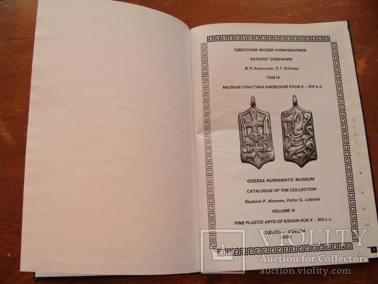 Мелкая пластика Киевской Руси X-XIII в.в. Том IV. (89), фото №5