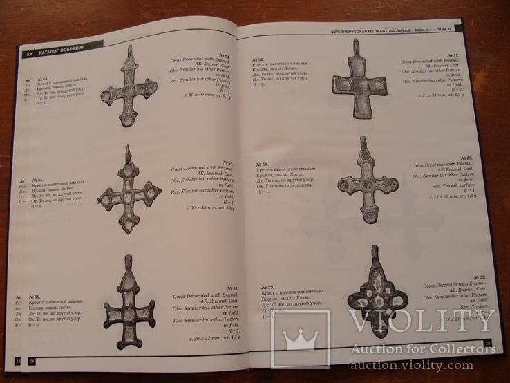 Мелкая пластика Киевской Руси X-XIII в.в. Том IV. (89), фото №11