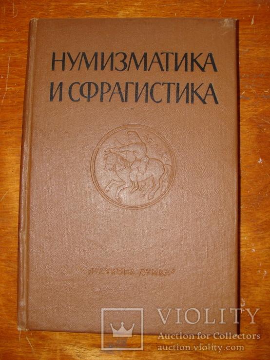 Нумизматика и Сфрагистика. Том № 2. 1965 г. тираж 1400 шт. (91), фото №2