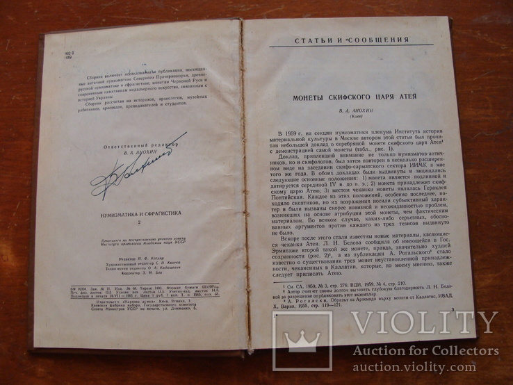 Нумизматика и Сфрагистика. Том № 2. 1965 г. тираж 1400 шт. (91), фото №5