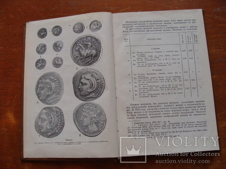 Нумизматика и Сфрагистика. Том № 2. 1965 г. тираж 1400 шт. (91), фото №6