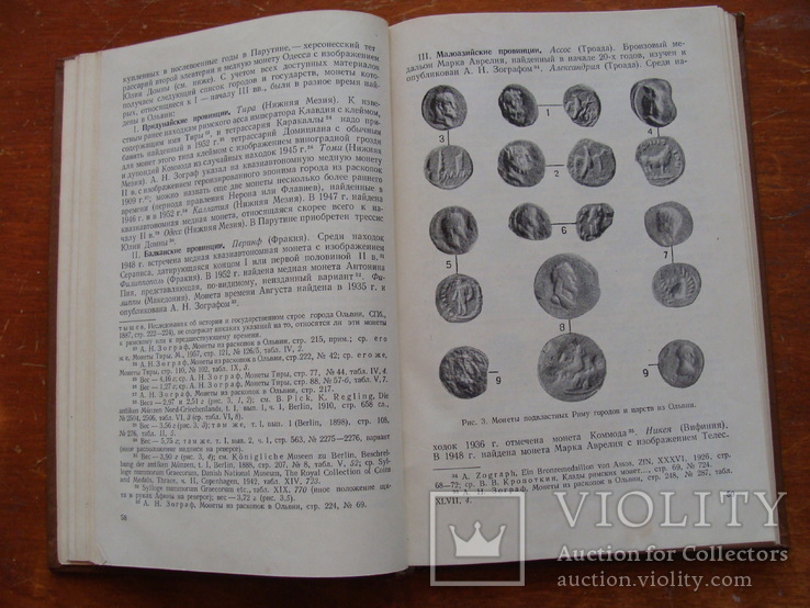 Нумизматика и Сфрагистика. Том № 2. 1965 г. тираж 1400 шт. (91), фото №7