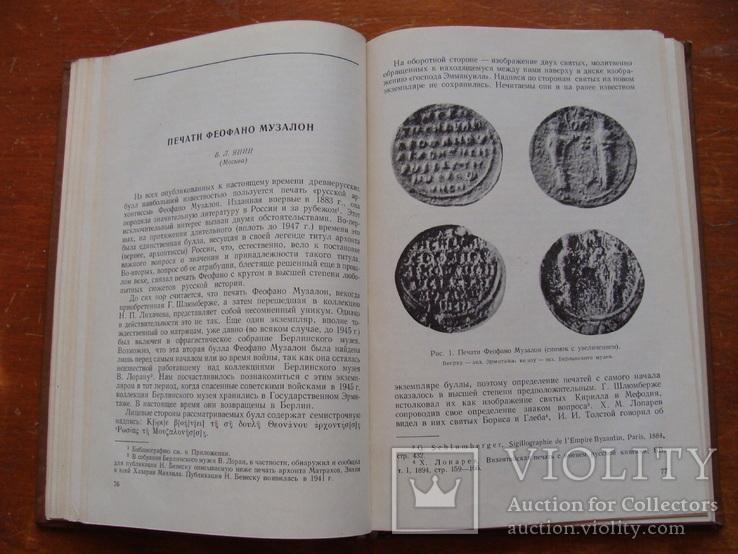 Нумизматика и Сфрагистика. Том № 2. 1965 г. тираж 1400 шт. (91), фото №8