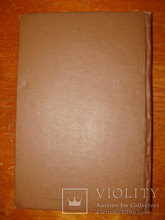 Нумизматика и Сфрагистика. Том № 2. 1965 г. тираж 1400 шт. (91), фото №12