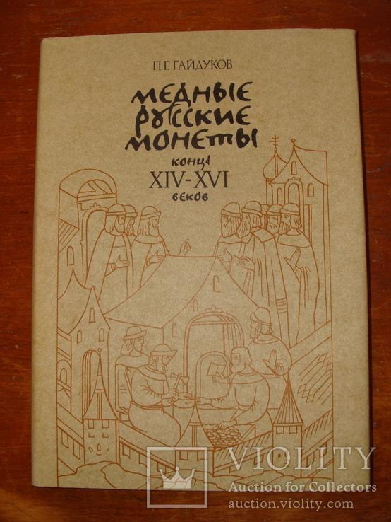 Медные Русские Монеты конца XIV-XVI веков. П.Г. Гайдуков (92), фото №2