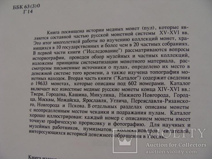 Медные Русские Монеты конца XIV-XVI веков. П.Г. Гайдуков (92), фото №7