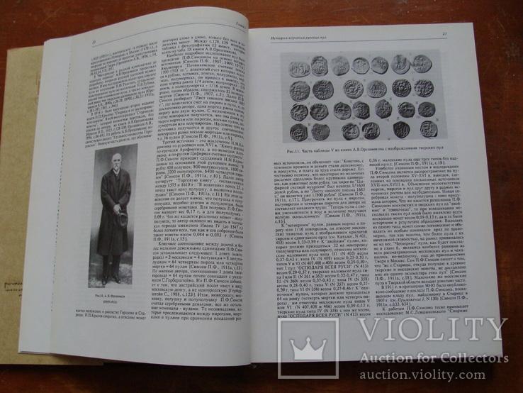 Медные Русские Монеты конца XIV-XVI веков. П.Г. Гайдуков (92), фото №8